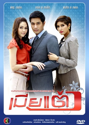 Mia Taeng 2011 (Thailand)