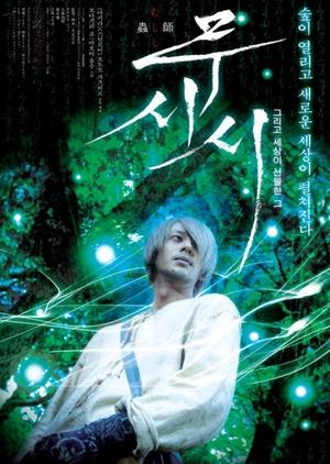 Mushishi 2007 (Japan)