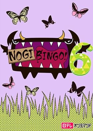 NogiBingo! 6 2016 (Japan)
