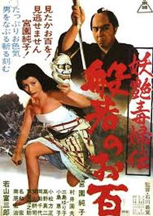 Ohyaku: The Female Demon 1969 (Japan)