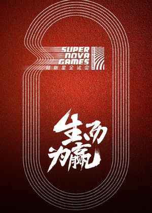 Super Nova Games 2018 (China)