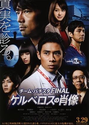 Team Batista Final Kerberos's Portrait 2014 (Japan)