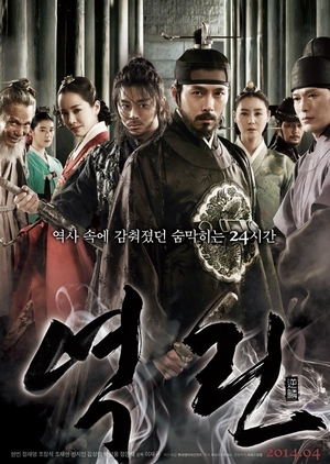 The Fatal Encounter 2014 (South Korea)
