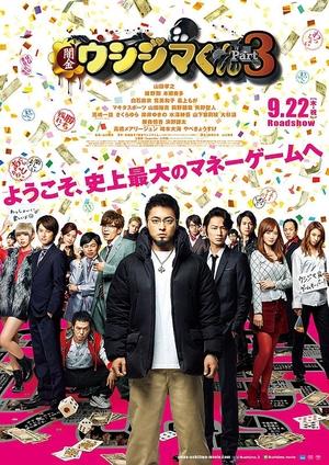 Ushijima the Loan Shark Part 3 2016 (Japan)