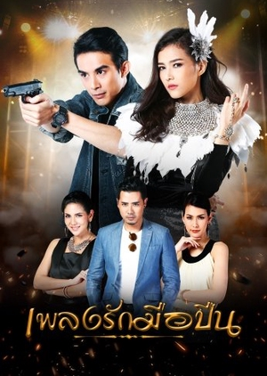 Pleng Ruk Meu Peun (Thailand) 2018