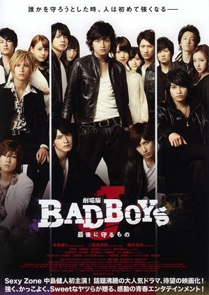 Bad Boys J The Movie 2013 (Japan)