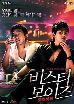 Beastie Boys 2008 (South Korea)
