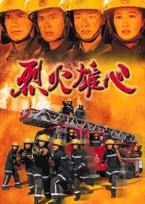 Burning Flame 1998 (Hong Kong)
