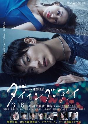 Dying Eye 2019 (Japan)