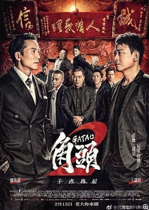 Gatao 2: Rise of the King 2018 (Taiwan)