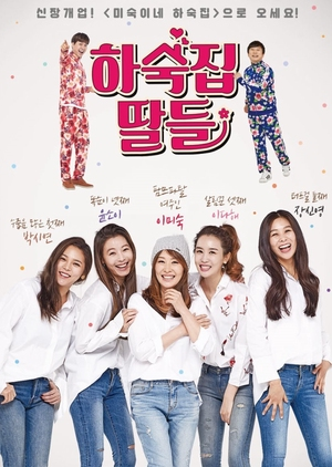 Guesthouse Daughters 2017 (South Korea)