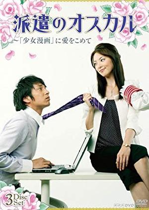 Haken no Oscar 2009 (Japan)