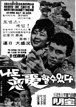 I Can Also Love 1965 (South Korea)