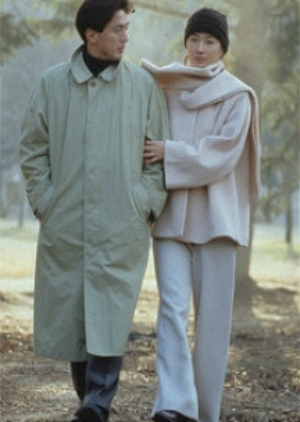 In The Name of Love 1996 (South Korea)