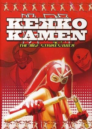 Kekko Kamen: The MGF Strikes Back 2004 (Japan)