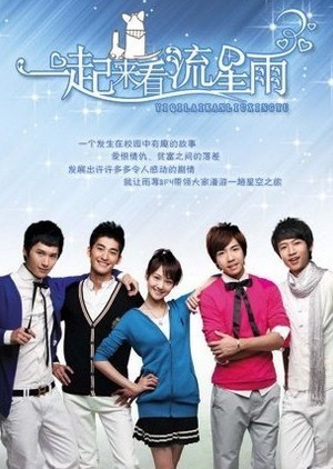 Let's Go Watch Meteor Shower 2009 (China)