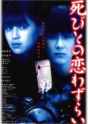 Love Ghost 2001 (Japan)
