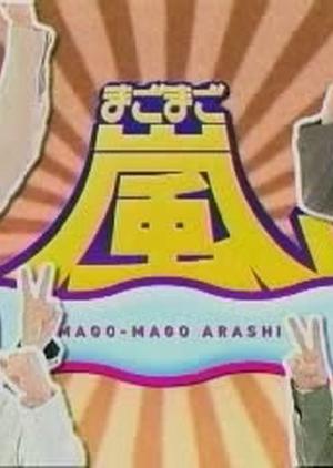 Mago Mago Arashi 2005 (Japan)