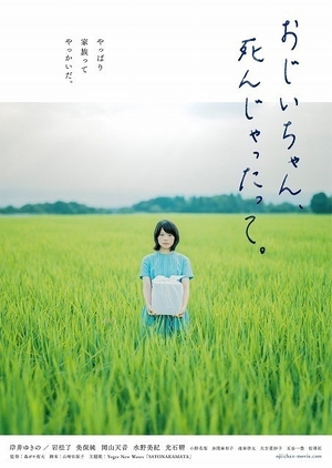 Ojii-chan, Shinjyattatte 2017 (Japan)