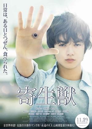 Parasyte: Part 1 2014 (Japan)
