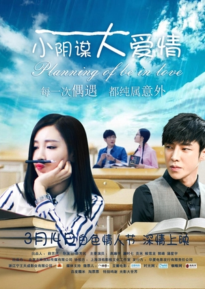 Planning of Be in Love 2017 (China)