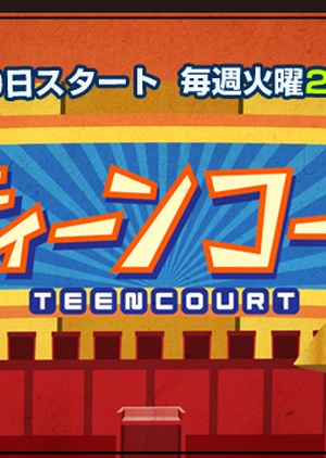 Teen Court 2012 (Japan)