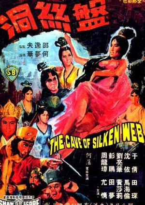 The Cave of the Silken Web 1967 (Hong Kong)