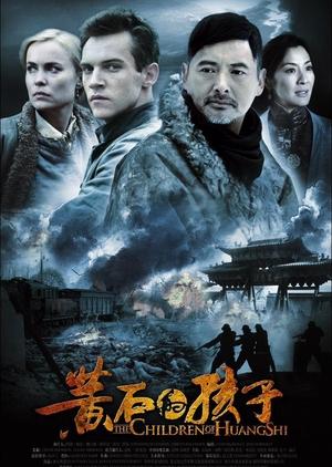 The Children of Huang Shi 2008 (China)