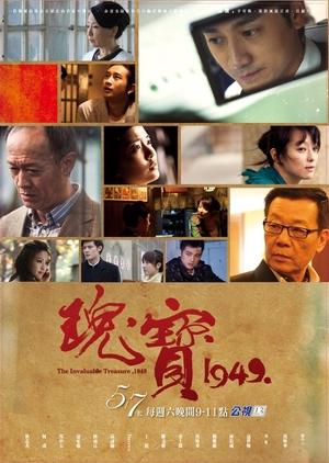 The Invaluable Treasure, 1949 2011 (Taiwan)