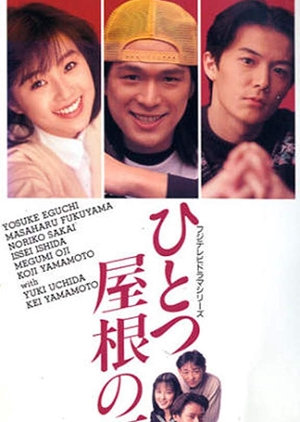 Under One Roof 1993 (Japan)