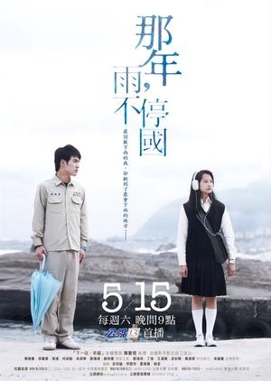 Year of the Rain 2010 (Taiwan)