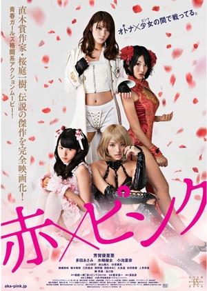 Aka X Pinku 2014 (Japan)