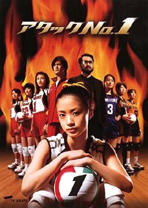 Attack No.1 2005 (Japan)