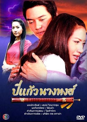 Bpee Kaew Nang Hong 2007 (Thailand)