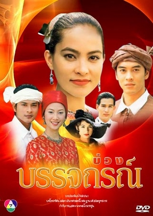 Buang Banjathorn 2002 (Thailand)