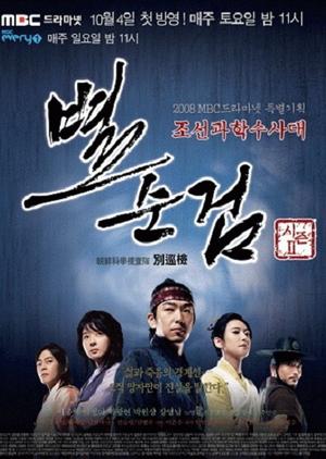 Byul Soon Geom 2 2008 (South Korea)