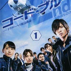 Code Blue 2 2010 (Japan)