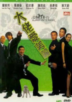 Enter The Phoenix 2004 (Hong Kong)