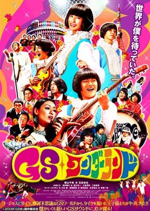 GS Wonderland 2008 (Japan)