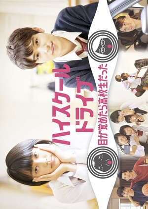 High School Drive 2012 (Japan)
