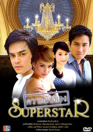Kwarm Lub Kaung Superstar 2008 (Thailand)