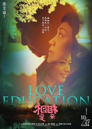 Love Education 2017 (Hong Kong)