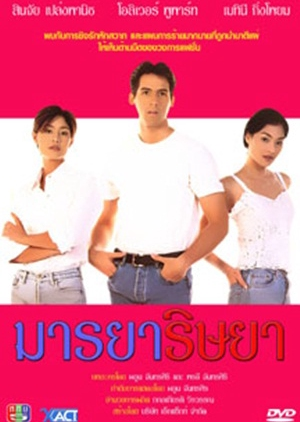 Marnya Rissaya 1998 (Thailand)