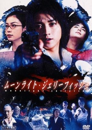 Moonlight Jellyfish 2004 (Japan)
