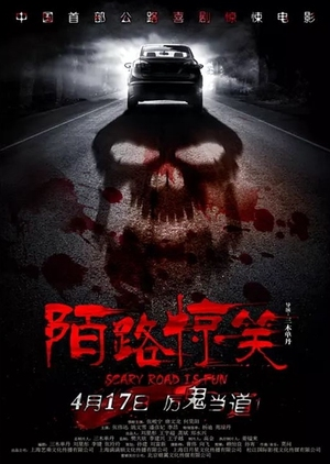 Scary Road Is Fun 2015 (China)