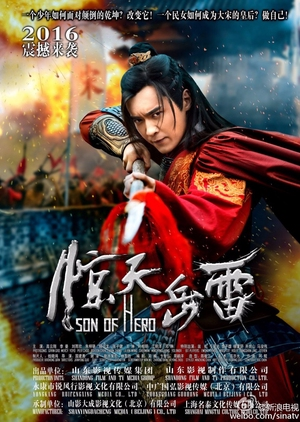 Son of Hero 2019 (China)