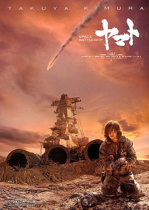 Space Battleship Yamato 2010 (Japan)