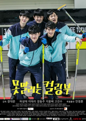The Curling Team 2019 (South Korea)