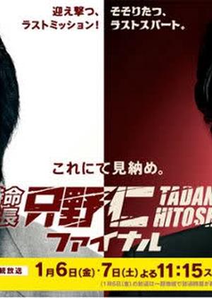 Tokumei Kakarichou Tadano Hitoshi Finale 2012 (Japan)