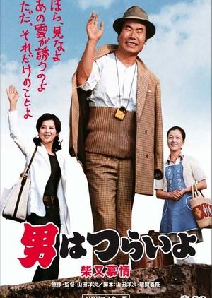 Tora-san 9: Dear Old Home 1972 (Japan)